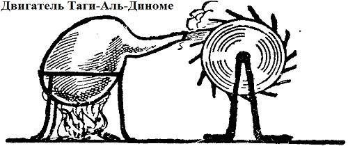 двигатель Таги-Аль-Диноме