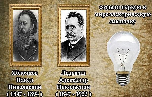 первая лампочка