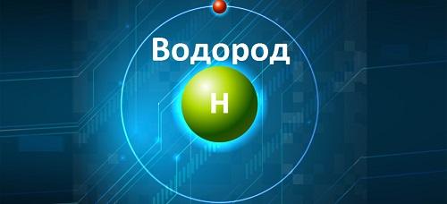 значение водорода
