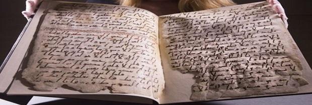 когда был написан Коран