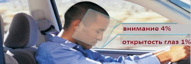 Средство от сна для водителей