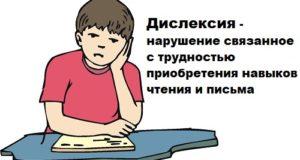 признаки дислексии