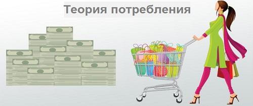 теория потребления